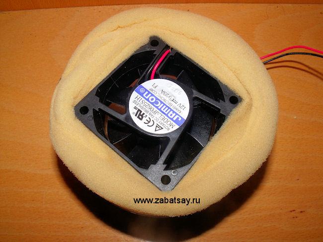 Обматываем вентилятор поролоновой лентой